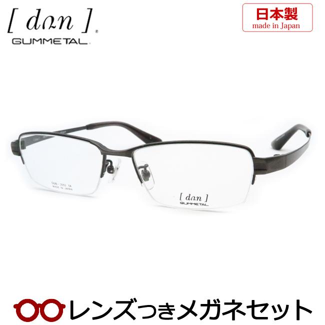 【送料無料】HOYA製レンズつき 国産!ゴムメタル使用 【DUN】ドゥアンメガネセット 2053 5 グレイ 度付き 度なし ダテメガネ 伊達眼鏡 薄型 UVカット 撥水コート