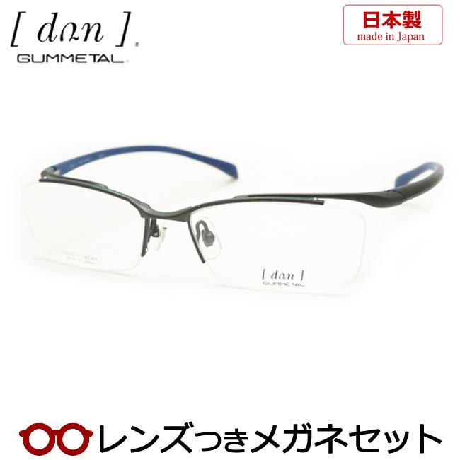 【送料無料】HOYA製レンズつき 国産!ゴムメタル使用 【DUN】ドゥアンメガネセット 2117-5グレイ 度付き 度なし ダテメガネ 伊達眼鏡 薄型 UVカット 撥水コート