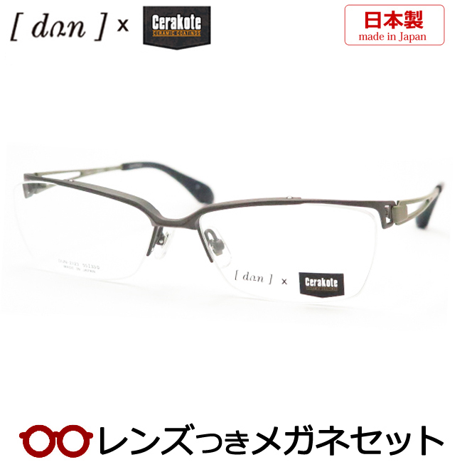 【送料無料】HOYA製レンズつき 国産!ゴムメタル使用 【DUN】ドゥアンメガネセット 2123-3 ブラウン 度付き 度なし ダテメガネ 伊達眼鏡 薄型 UVカット 撥水コート