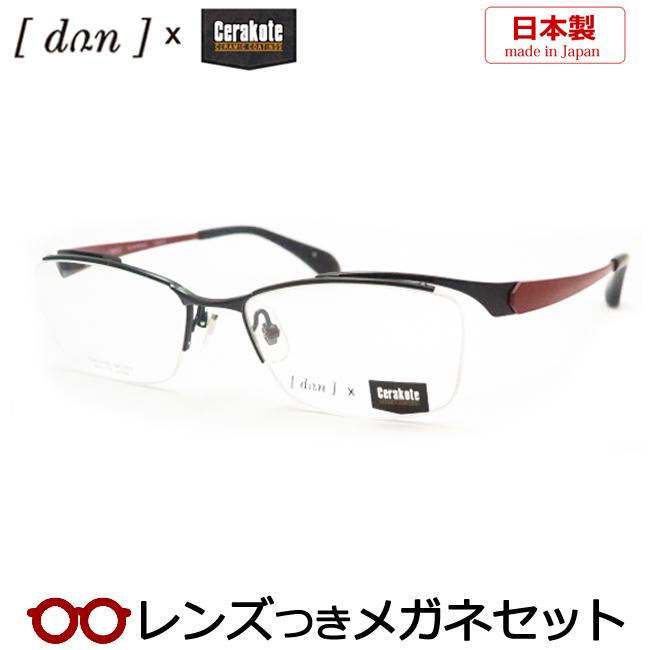 【送料無料】HOYA製レンズつき 国産!ゴムメタル使用 【DUN】ドゥアンメガネセット 2125-4 ブラック 度付き 度なし ダテメガネ 伊達眼鏡 薄型 UVカット 撥水コート