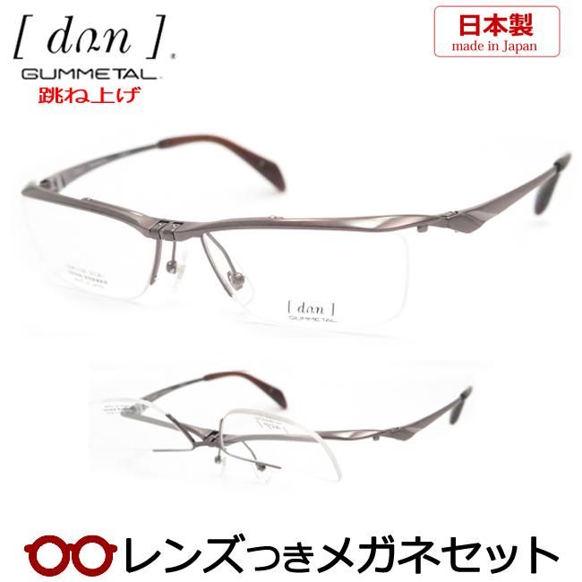 【送料無料】HOYA製レンズつき 【国産】跳ね上げメガネセット 【DUN】ドゥアンメガネセット 2128 3 ブラウン 度付き 度なし ダテメガネ 伊達眼鏡 薄型 UVカット 撥水コート