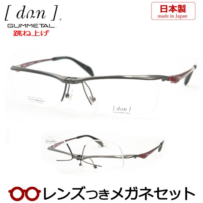 【送料無料】HOYA製レンズつき 【国産】跳ね上げメガネセット 【DUN】ドゥアンメガネセット 2128 4 ブラック&レッド 度付き 度なし ダテメガネ 伊達眼鏡 薄型 UVカット 撥水コート