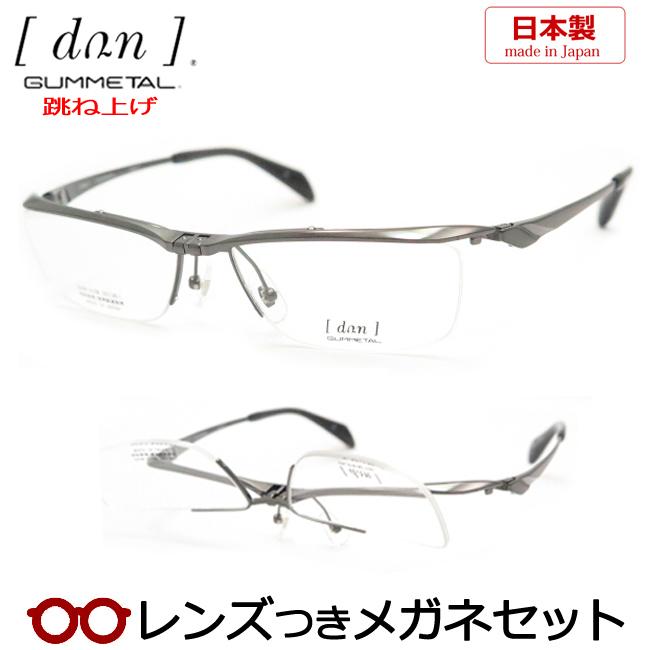 【送料無料】HOYA製レンズつき 【国産】跳ね上げメガネセット 【DUN】ドゥアンメガネセット 2128 5 グレイ 度付き 度なし ダテメガネ 伊達眼鏡 薄型 UVカット 撥水コート