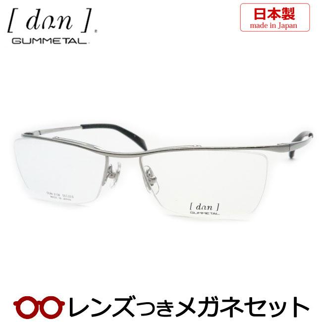 【送料無料】HOYA製レンズつき 国産!ゴムメタル使用 【DUN】ドゥアンメガネセット 2138 7 チタニウム シルバー 度付き 度なし ダテメガネ 伊達眼鏡 薄型 UVカット 撥水コート