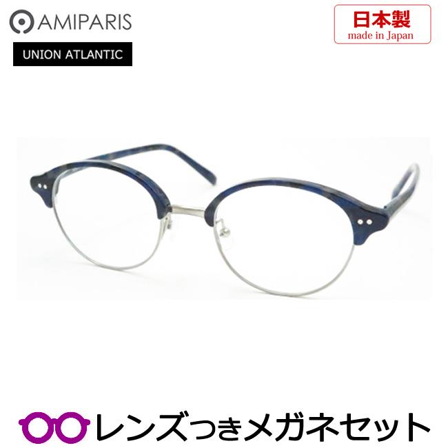 【送料無料】HOYA製レンズつき 国産高品質・・ユニオン アトランティック(UNION ATLANTIC)【AMIPARIS】アミパリメガネセット UA3610-6 度付き 度なし ダテメガネ 伊達眼鏡 薄型 UVカット 撥水コート
