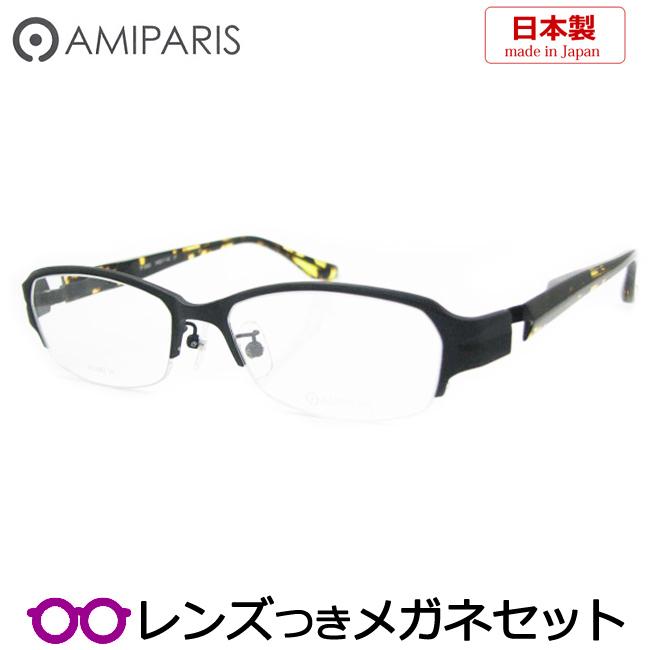 【送料無料】HOYA製レンズつき 国産高品質 【AMIPARIS】アミパリメガネセット 5083-29 度付き 度なし ダテメガネ 伊達眼鏡 薄型 UVカット 撥水コート
