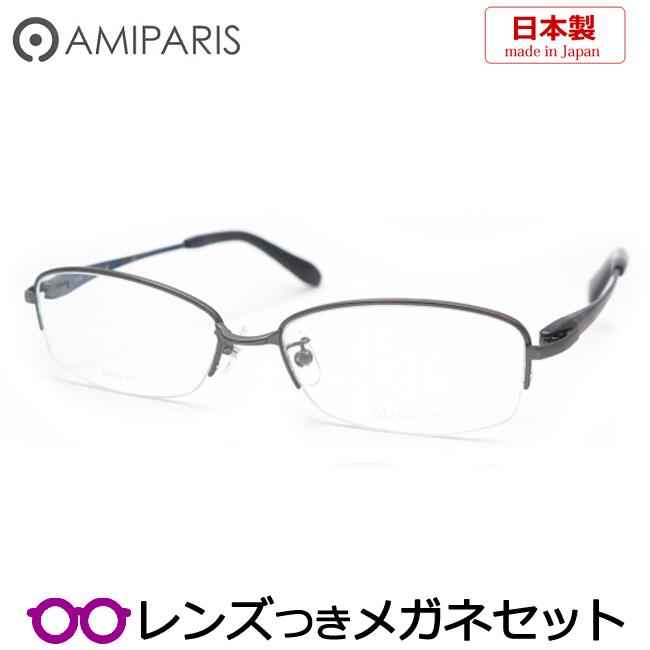 【送料無料】HOYA製レンズつき・国産高品質・【AMIPARIS】アミパリメガネセット5153-45・度付き・度なし・ダテメガネ・伊達眼鏡・【薄型】【UVカット】【撥水コート】
