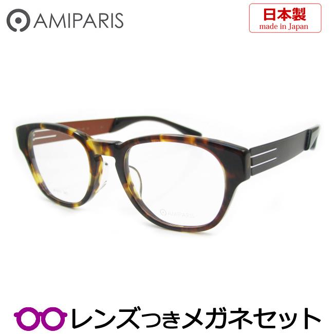 【送料無料】HOYA製レンズつき 国産高品質 【AMIPARIS】アミパリメガネセット 5171-14 度付き 度なし ダテメガネ 伊達眼鏡 薄型 UVカット 撥水コート