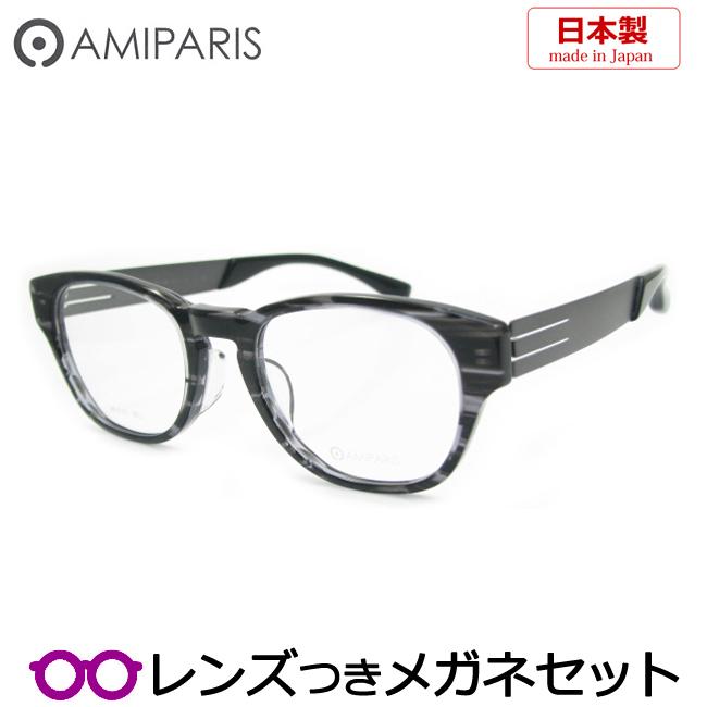 【送料無料】HOYA製レンズつき・国産高品質・【AMIPARIS】アミパリメガネセット5171-5・度付き・度なし・ダテメガネ・伊達眼鏡・【薄型】【UVカット】【撥水コート】