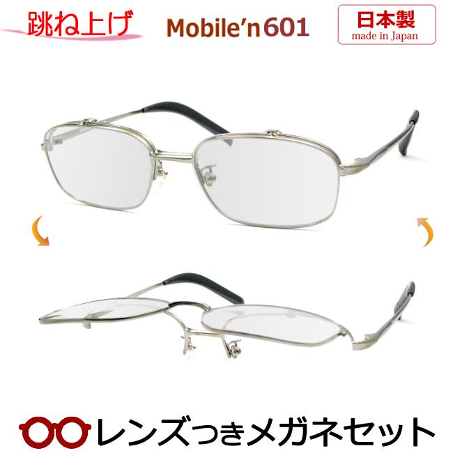 【送料無料】HOYA製レンズつき 【国産】跳ね上げメガネセット ・MOBILE'Nモバイルンメガネセット 601 度付き 度なし ダテメガネ 伊達眼鏡 薄型 UVカット 撥水コート【54サイズ】