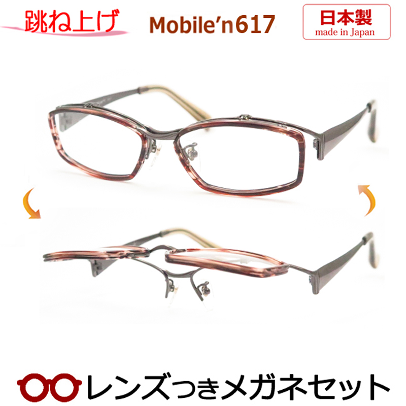 【送料無料】HOYA製レンズつき 【国産】跳ね上げメガネセット ・MOBILE'Nモバイルンメガネセット 617 度付き 度なし ダテメガネ 伊達眼鏡 薄型 UVカット 撥水コート