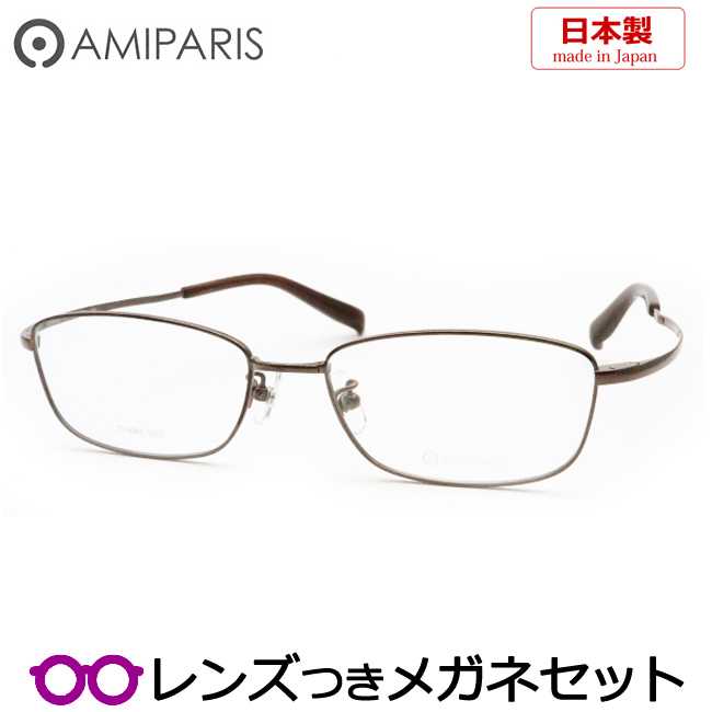 【送料無料】HOYA製レンズつき・国産高品質・【AMIPARIS】アミパリメガネセットTS-8043 24 ブラウン・度付き・度なし・ダテメガネ・伊達眼鏡・【薄型】【UVカット】【撥水コート】