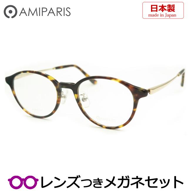 【送料無料】HOYA製レンズつき 国産高品質 【AMIPARIS】アミパリメガネセット AT-8920 4 ブラウンデミ 度付き 度なし ダテメガネ 伊達眼鏡 薄型 UVカット 撥水コート