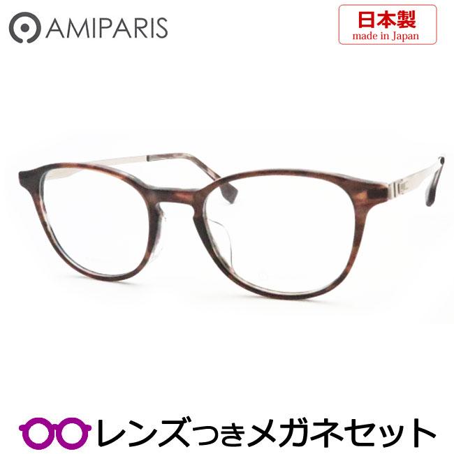 【送料無料】HOYA製レンズつき 国産高品質 【AMIPARIS】アミパリメガネセット AT-8930 4 ブラウンデミ 度付き 度なし ダテメガネ 伊達眼鏡 薄型 UVカット 撥水コート