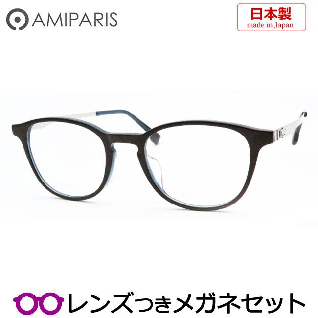【送料無料】HOYA製レンズつき 国産高品質 【AMIPARIS】アミパリメガネセット AT-8930 4 ブラック 度付き 度なし ダテメガネ 伊達眼鏡 薄型 UVカット 撥水コート
