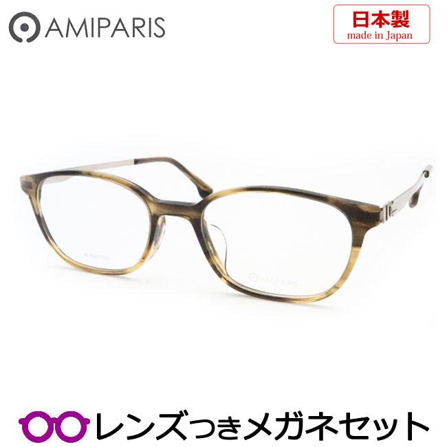 【送料無料】HOYA製レンズつき 国産高品質 【AMIPARIS】アミパリメガネセット AT-8920 19 ブラックグレイ 度付き 度なし ダテメガネ 伊達眼鏡 薄型 UVカット 撥水コート