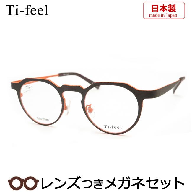 【送料無料】HOYA製レンズつき・国産高品質・日本製【Ti-feel】ティフィールメガネセットDICE-24/207・強度対応・度付き・度なし・ダテメガネ・伊達眼鏡・【薄型】【UVカット】【撥水コート】