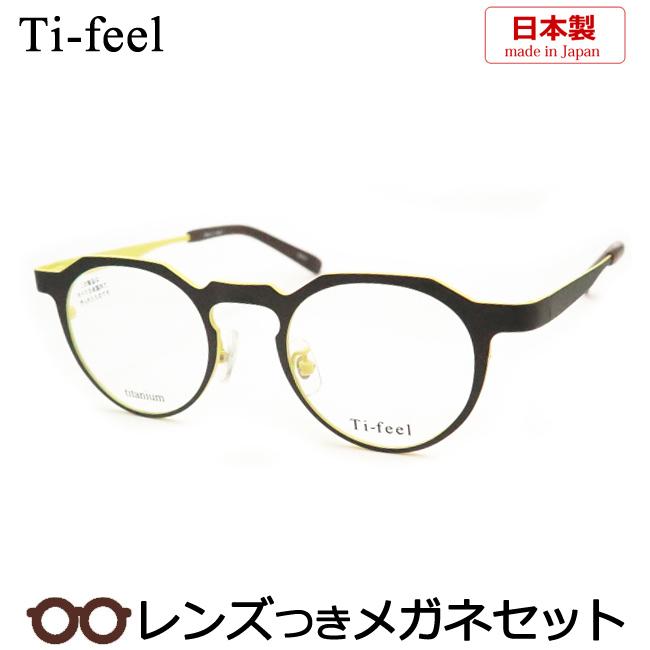 【送料無料】HOYA製レンズつき 国産高品質 日本製【Ti-feel】ティフィールメガネセット DICE-80/90・強度対応 度付き 度なし ダテメガネ 伊達眼鏡 薄型 UVカット 撥水コート