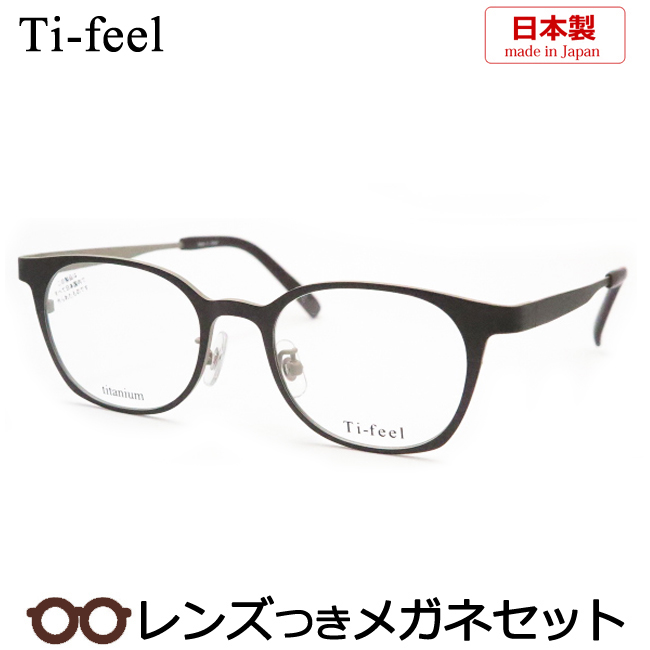 【送料無料】HOYA製レンズつき 国産高品質 日本製【Ti-feel】ティフィールメガネセット DROS-80/81・強度対応 度付き 度なし ダテメガネ 伊達眼鏡 薄型 UVカット 撥水コート