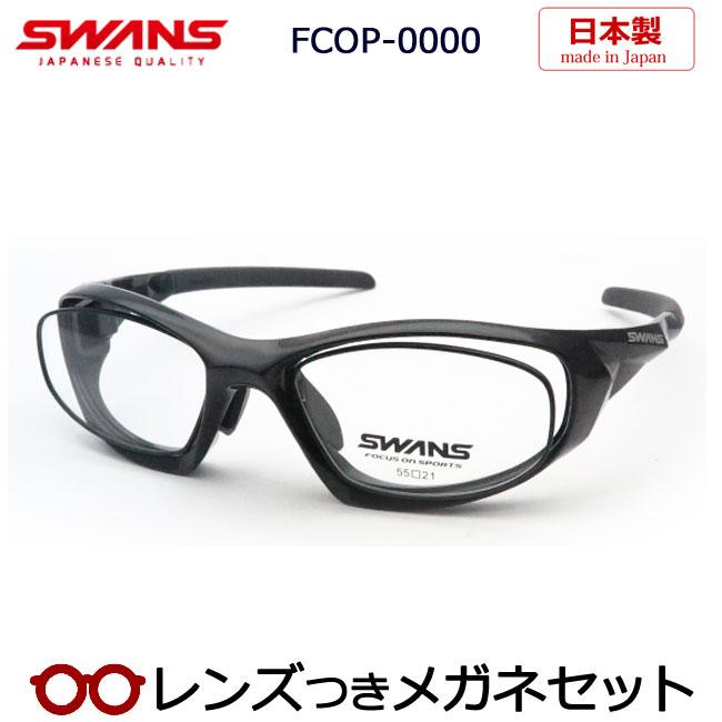 【送料無料】HOYA製レンズつき 【SWANS】FCOP-0000-GRBK ブラック スワンズメガネセット  度付き 度なし ダテメガネ 伊達眼鏡 薄型 UVカット 撥水コートFOUR-C-DL