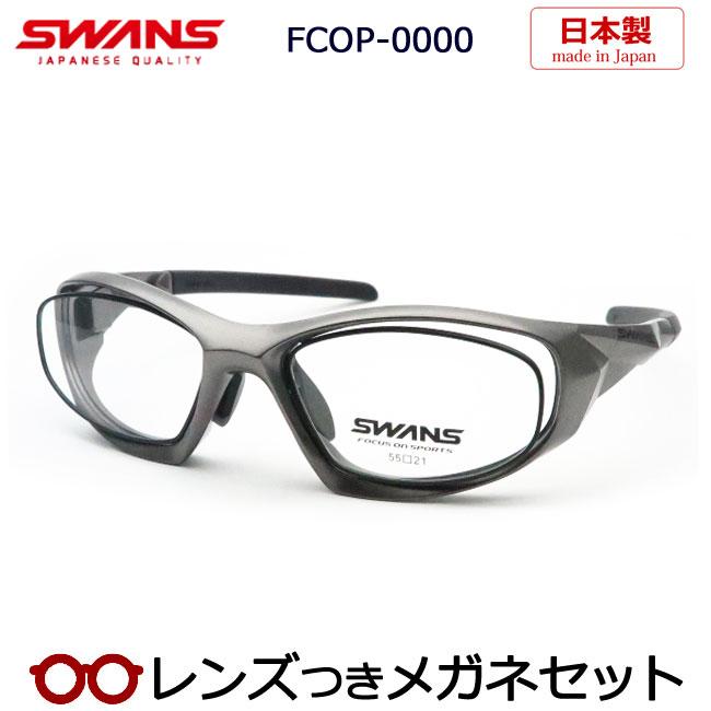 【送料無料】HOYA製レンズつき 【SWANS】FCOP-0000-MGMR ガンメタル スワンズメガネセット  度付き 度なし ダテメガネ 伊達眼鏡 薄型 UVカット 撥水コートFOUR-C-DL
