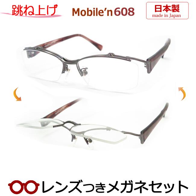 【送料無料】HOYA製レンズつき 【国産】跳ね上げメガネセット ・MOBILE'Nモバイルンメガネセット 608 度付き 度なし ダテメガネ 伊達眼鏡 薄型 UVカット 撥水コート