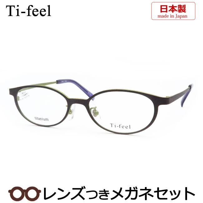 【送料無料】HOYA製レンズつき 国産高品質 日本製【Ti-feel】ティフィールメガネセット MONAモナ・強度対応 度付き 度なし ダテメガネ 伊達眼鏡 薄型 UVカット 撥水コート