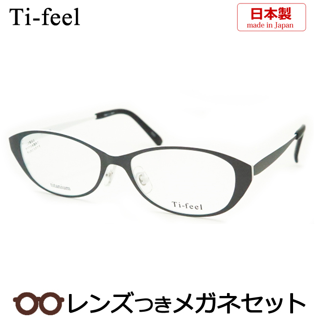 【送料無料】HOYA製レンズつき 国産高品質 日本製【Ti-feel】ティフィールメガネセット RIZE-15/58・強度対応 度付き 度なし ダテメガネ 伊達眼鏡 薄型 UVカット 撥水コート