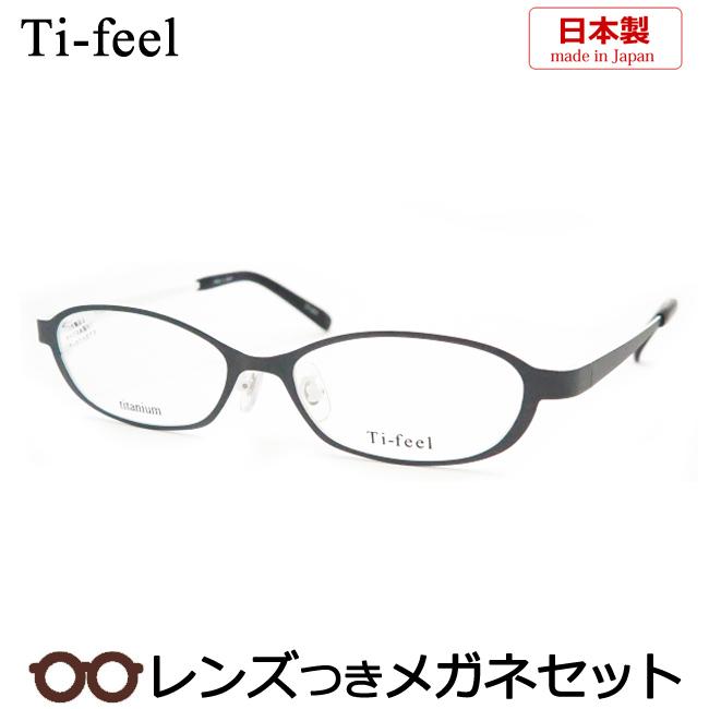 【送料無料】HOYA製レンズつき 国産高品質 日本製【Ti-feel】ティフィールメガネセット SYARO-16/58・強度対応 度付き 度なし ダテメガネ 伊達眼鏡 薄型 UVカット 撥水コート