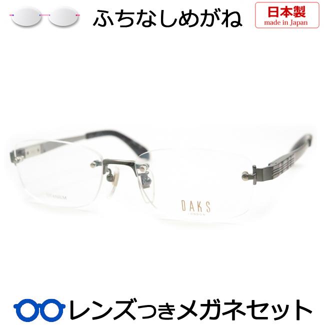 【送料無料】HOYA製レンズつき 一度は掛けてみたいふちなしメガネ♪【DAKS】ダックス【53サイズ】・リムレスメガネセット  度付き 度なし ダテメガネ 伊達眼鏡 薄型 UVカット 撥水コート