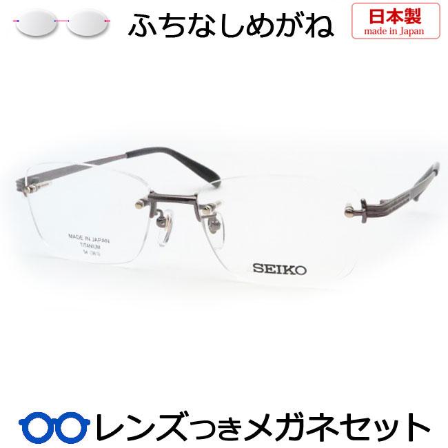【送料無料】HOYA製レンズつき 一度は掛けてみたいふちなしメガネ♪【SEIKO】セイコー【54サイズ】 リムレスメガネセット 度付き 度なし ダテメガネ 伊達眼鏡 薄型 UVカット 撥水コート 日本製