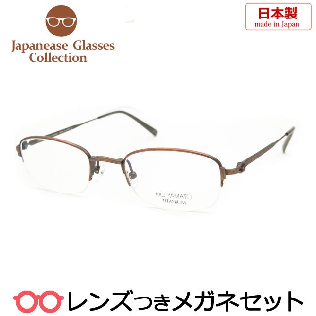 【送料無料】HOYA製レンズつき  【国産高品質】【KIO YAMATO】キオヤマトメガネセット 392U-2 度付き 度なし ダテメガネ 伊達眼鏡 薄型 UVカット 撥水コート日本製