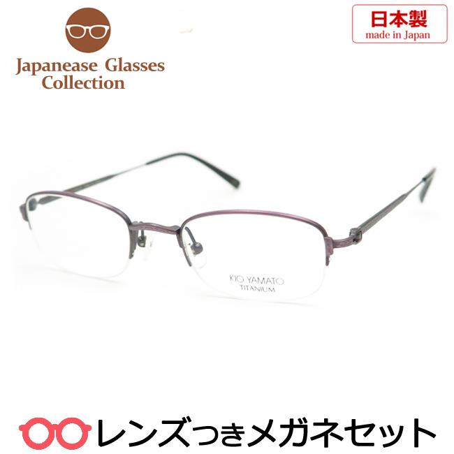 【送料無料】HOYA製レンズつき・【国産高品質】【KIO YAMATO】キオヤマトメガネセット392U-4・度付き・度なし・ダテメガネ・伊達眼鏡・【薄型】【UVカット】【撥水コート】日本製