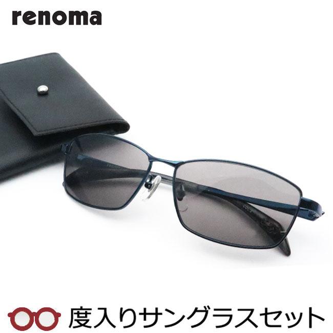 【送料無料】【度つきカラーレンズつき!】レノマ【renoma】度入りサングラスセット(度付きサングラス)20-1150-2