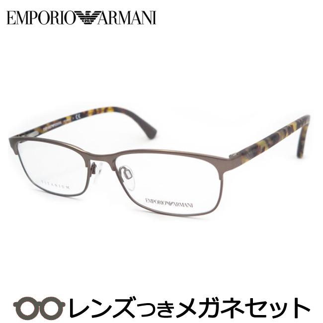 【送料無料】HOYA製レンズつき・【EMPORIO ARMANI】アルマーニメガネセット1031TD-3006・度付き・度なし・ダテメガネ・伊達眼鏡・【薄型】【UVカット】【撥水コート】