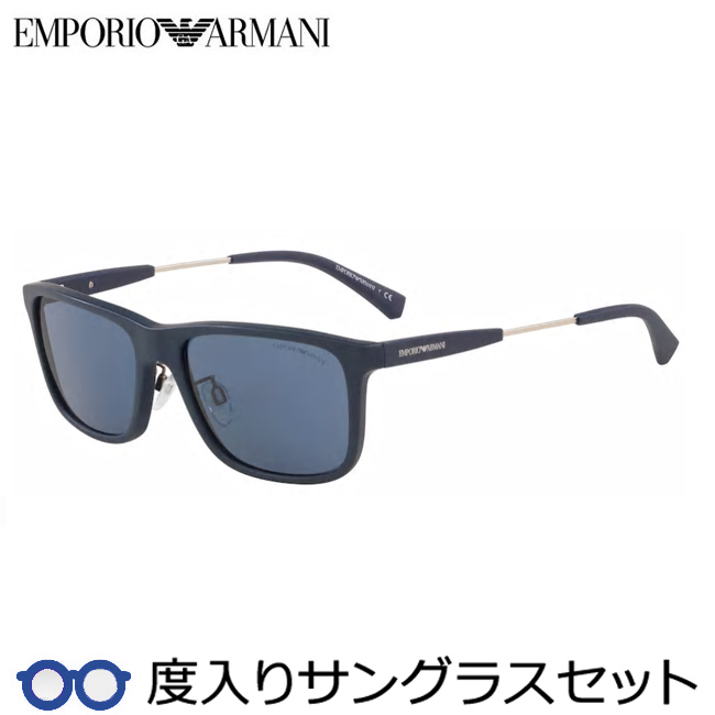【送料無料】【EMPORIO ARMANI】エンポリオアルマーニ度入りサングラスセット(度付きサングラス)EA4151F 575480 セル マットブルー 鼻パットつき