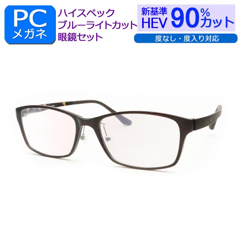 目の健康を第一に! 新基準ブルーライトカット HEV90%カット メガネ一式セット アイクラウド EC-1032 5 ブラウン 度なし 度付き対応 PCグラス パソコンメガネ しみ そばかす 眼精疾患対策