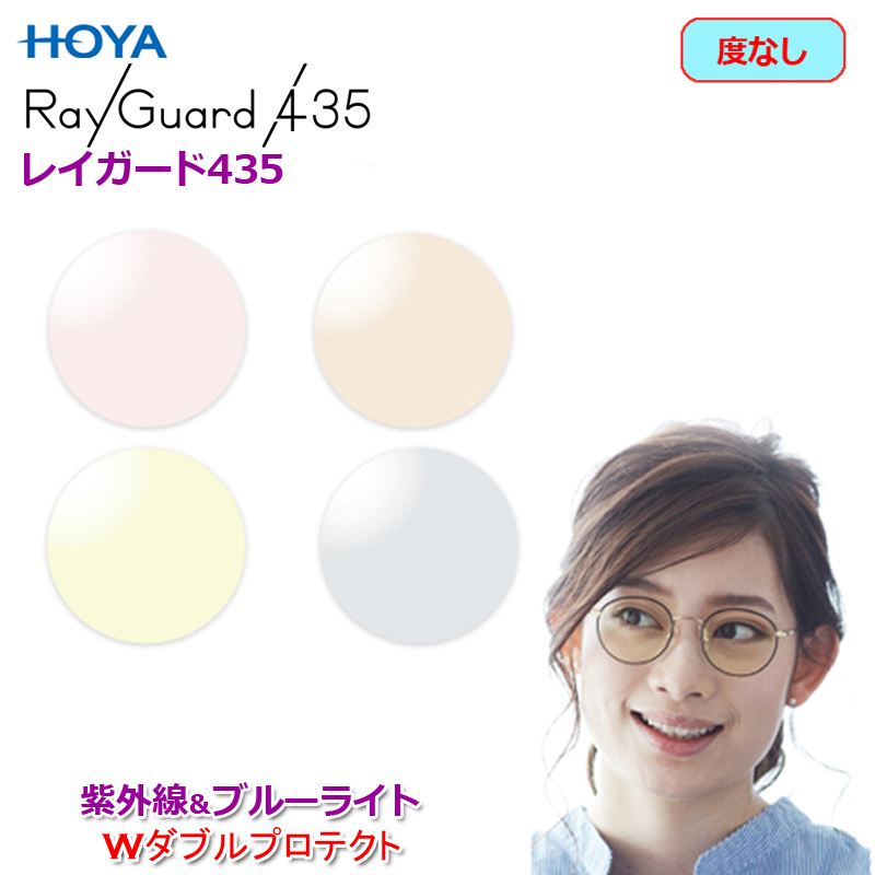 持ち込みフレームのレンズ交換も歓迎! レイガード435【Ray Guard】 紫外線とブルーライトをダブルプロテクト 【度なし】眼鏡レンズ (2枚1組) アウトドア&PC用レンズ 青色光カット スマホメガネ