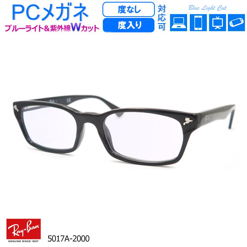 目の疲れを解消! ブルーライトカット 青色短波長カットメガネ一式セット 【Ray-Ban】レイバン RX5017A-2000 黒セル 度なし 度付き対応 PCグラス パソコンメガネ