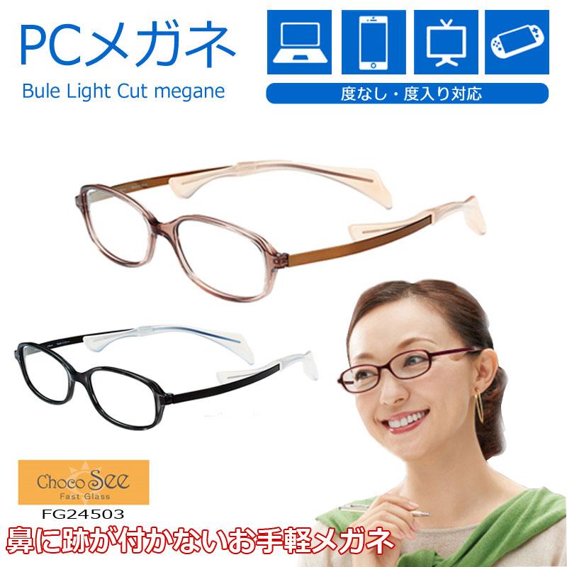 目の疲れを解消! ブルーライトカット 青色短波長カットメガネ一式セット チョコシー FG24503 鼻パットのないメガネ 度なし 度付き対応 PCグラス パソコンメガネ