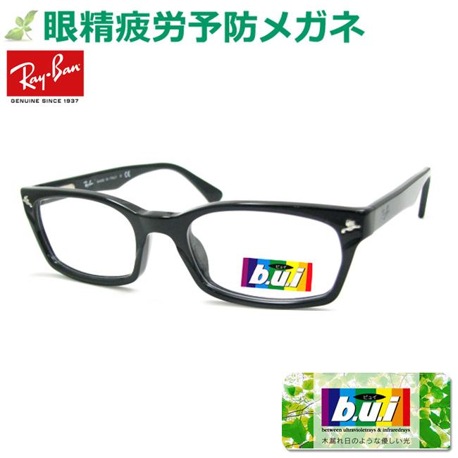 【送料無料】眼の疲れを和らげる!眼精疲労予防レンズビュイ【BUI】セット【Ray-Ban】レイバン人気のクロセルRX5017A-2000【パソコン作業に最適】