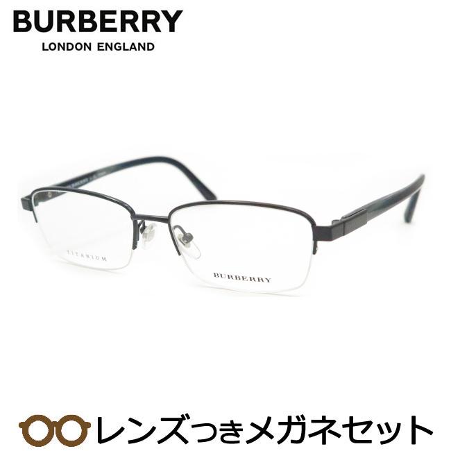 【送料無料】HOYA製レンズつき 【BURBERRY】バーバリーメガネセット 1288TD-1091 度付き 度なし ダテメガネ 伊達眼鏡 薄型 UVカット 撥水コート