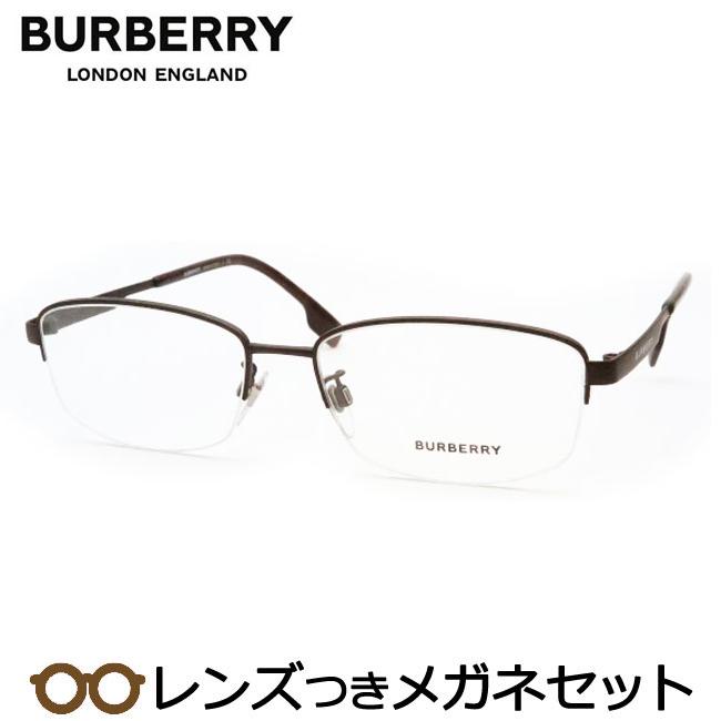【送料無料】HOYA製レンズつき 【BURBERRY】バーバリーメガネセット 1342-T-D 1012 ナイロール ブラウン チタン 度付き 度なし ダテメガネ 伊達眼鏡 薄型 UVカット 撥水コート