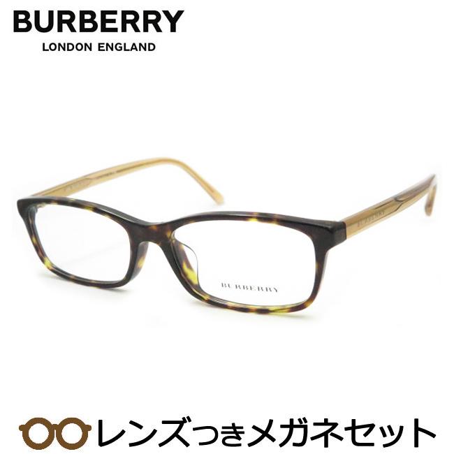 【送料無料】HOYA製レンズつき 【BURBERRY】バーバリーメガネセット 2234D-3002 度付き 度なし ダテメガネ 伊達眼鏡 薄型 UVカット 撥水コート