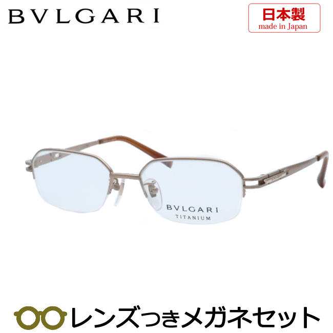 【送料無料】HOYA製レンズつき【BVLGARI】ブルガリメガネセットBV184-471・度付き・度なし・ダテメガネ・伊達眼鏡・【薄型】【UVカット】【撥水コート】