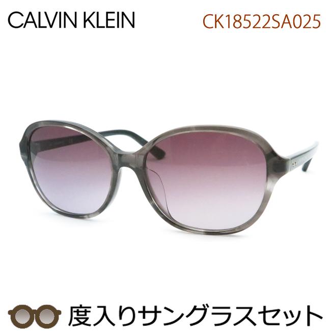 【送料無料】【CALVIN KLEIN】カルバンクライン度入りサングラスセット(度付きサングラス)CK18522SA 025 スケルトングレイ セル・度付き・度なし
