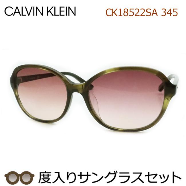 【送料無料】【CALVIN KLEIN】カルバンクライン度入りサングラスセット(度付きサングラス)CK18522SA 345 カーゴハバナ セル・度付き・度なし