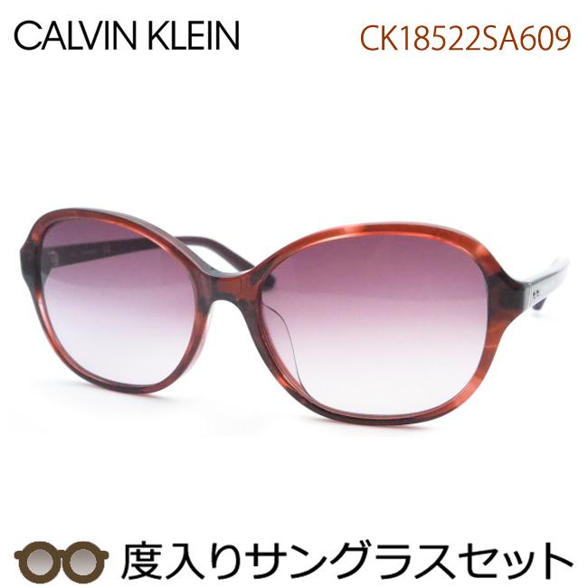【送料無料】【CALVIN KLEIN】カルバンクライン度入りサングラスセット(度付きサングラス)CK18522SA 609 ダークレッド セル・度付き・度なし