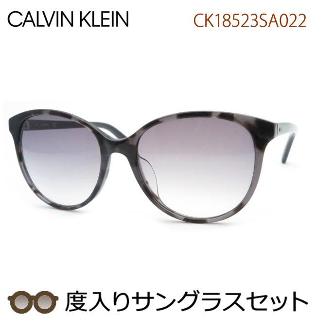 【送料無料】【CALVIN KLEIN】カルバンクライン度入りサングラスセット(度付きサングラス)CK18523SA 022 グレイ セル・度付き・度なし