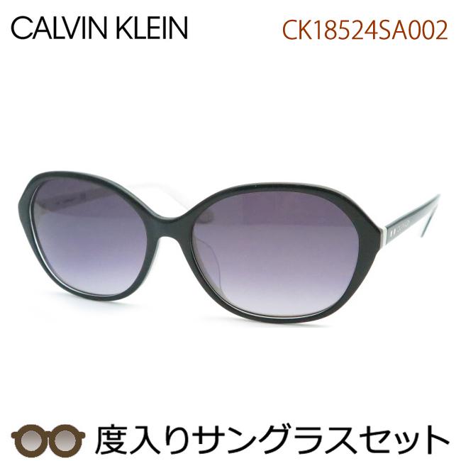 【送料無料】【CALVIN KLEIN】カルバンクライン度入りサングラスセット(度付きサングラス)CK18524SA 002 ブラック セル・度付き・度なし